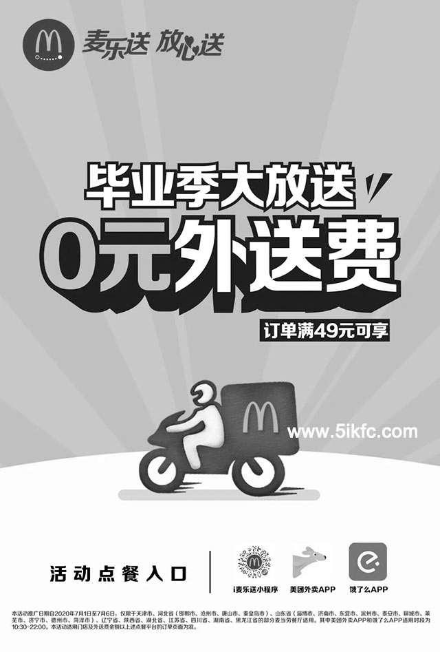 黑白优惠券图片:麦当劳麦乐送2020毕业季,辣翅买1送1 外送费0元 - www.5ikfc.com