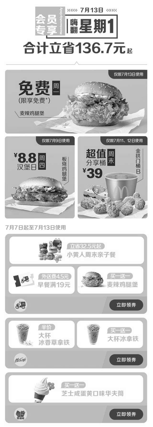 黑白优惠券图片:麦当劳周优惠券领取,买一送一,半价购,免外送费 - www.5ikfc.com