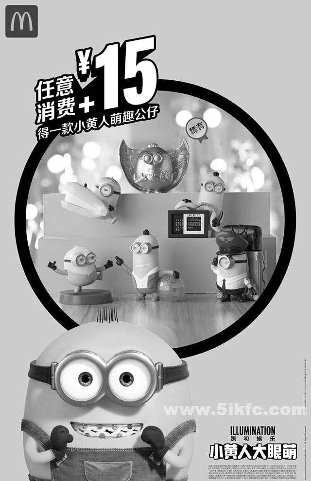 黑白优惠券图片:麦当劳任意消费+15元得一款小黄人萌趣公仔 - www.5ikfc.com