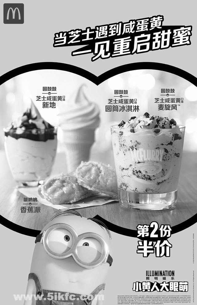 黑白优惠券图片:麦当劳甜品全线第二份半价,新品啵呐呐香蕉派、芝士咸蛋黄口味冰淇淋 - www.5ikfc.com
