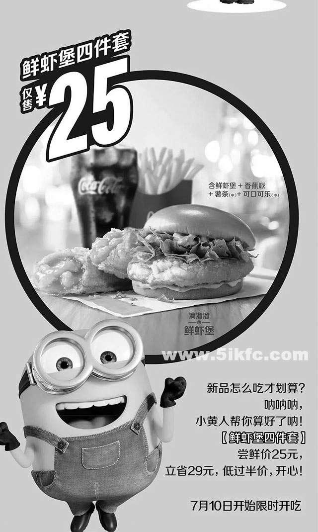 黑白优惠券图片:麦当劳半价套餐鲜虾堡四件套,限时尝鲜25元 - www.5ikfc.com