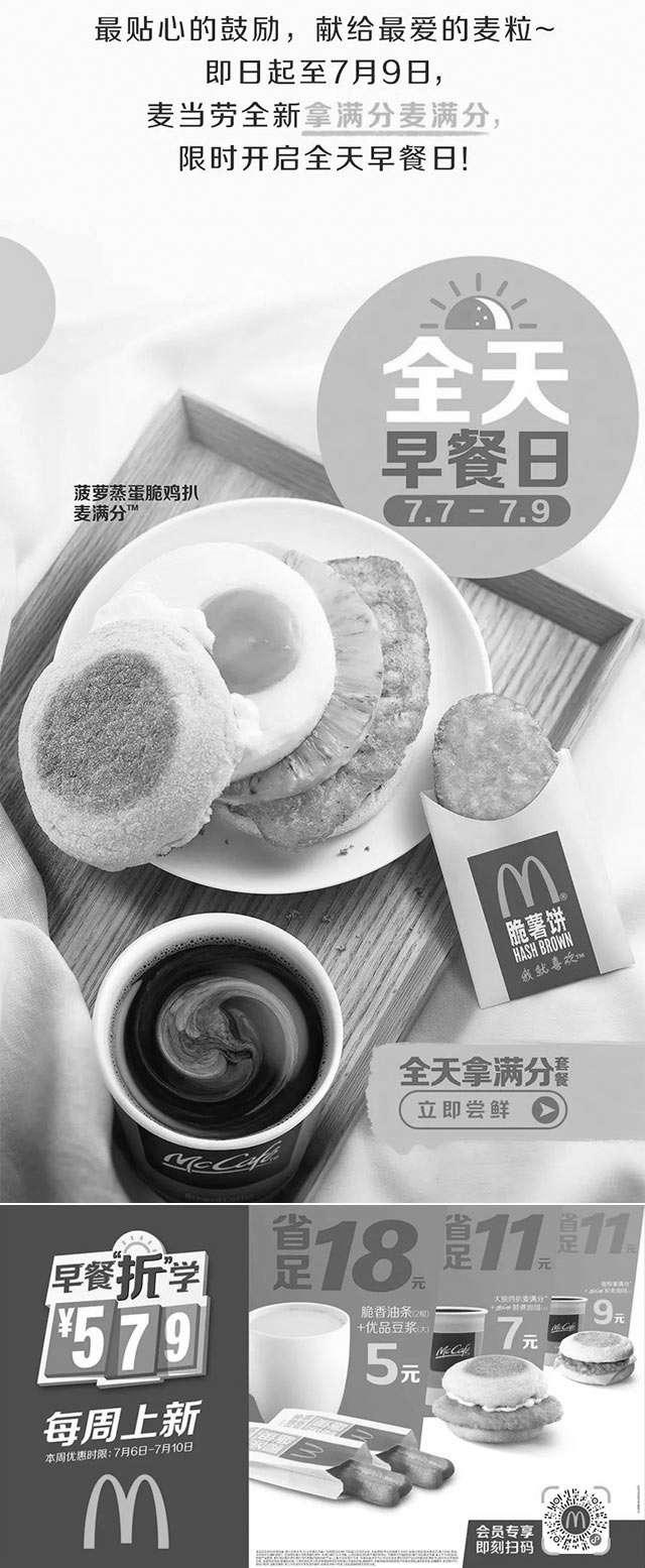 """黑白优惠券图片:麦当劳早餐""""折""""学,2020年7月全天早餐日,5/7/9元超值菜单 - www.5ikfc.com"""