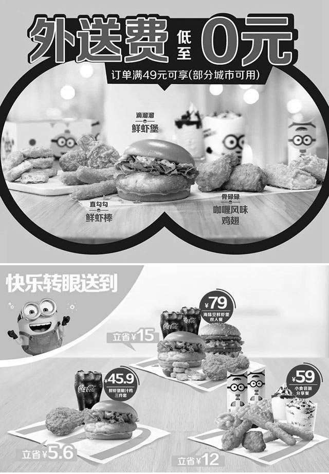 黑白优惠券图片:麦当劳麦乐送订单满49元享0元外送费,还有超值套餐立省15元起 - www.5ikfc.com