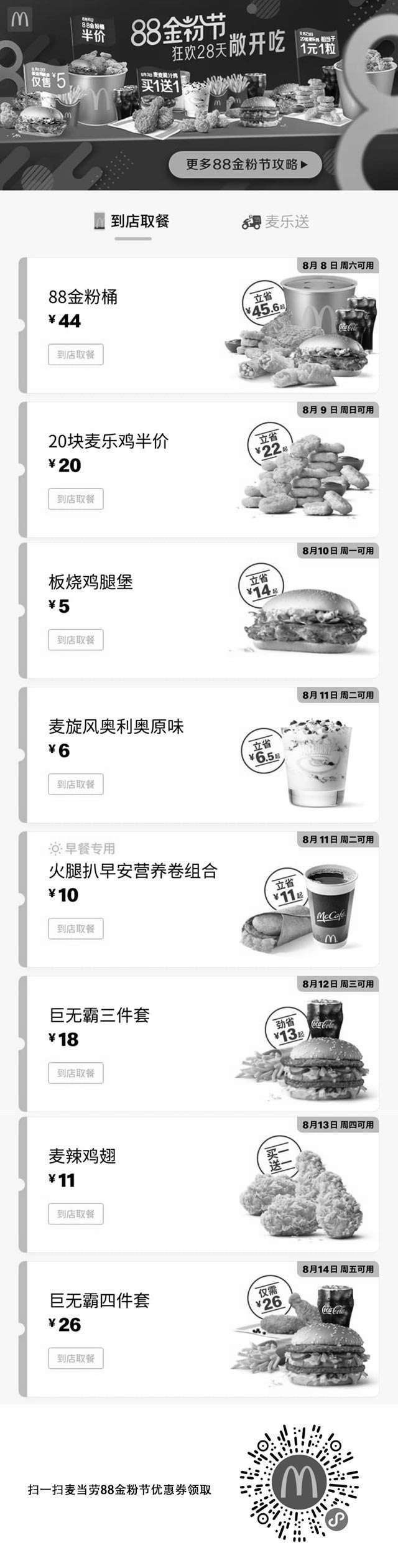 黑白优惠券图片:麦当劳88金粉节优惠券,半价桶、买一送一 狂欢28天 - www.5ikfc.com
