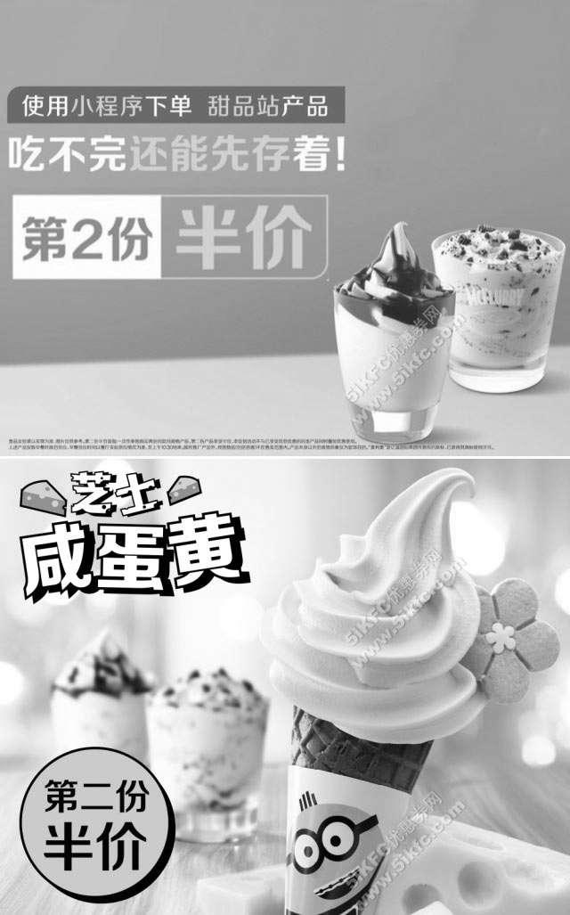 黑白优惠券图片:麦当劳甜品站第2份半价,吃不完还能先存着 - www.5ikfc.com