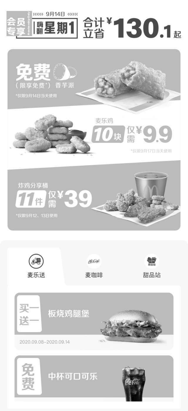 黑白麦当劳优惠券:麦当劳周优惠券领取,免费派、9.9元麦乐鸡,39元炸鸡桶