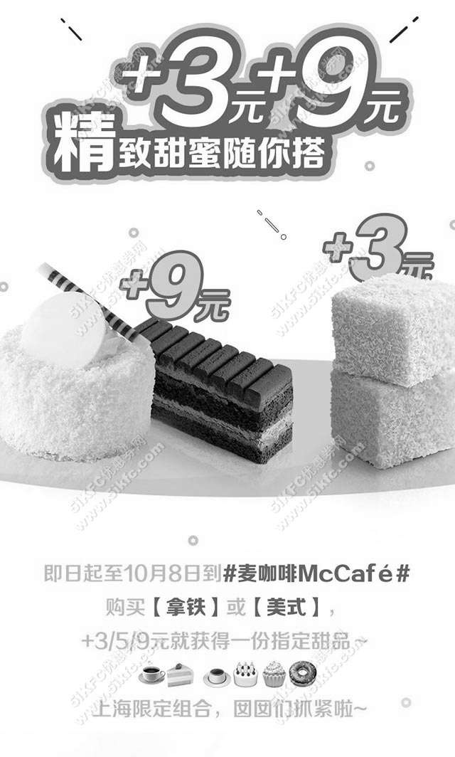 黑白麦当劳优惠券:麦当劳上海麦咖啡点拿铁或美式咖啡+3元起就有超多甜品等你挑