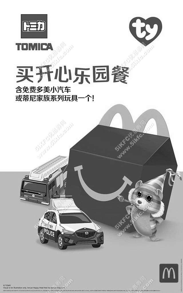 黑白优惠券图片:麦当劳开心乐园餐免费多美小汽车或蒂尼家族系列玩具一个 - www.5ikfc.com