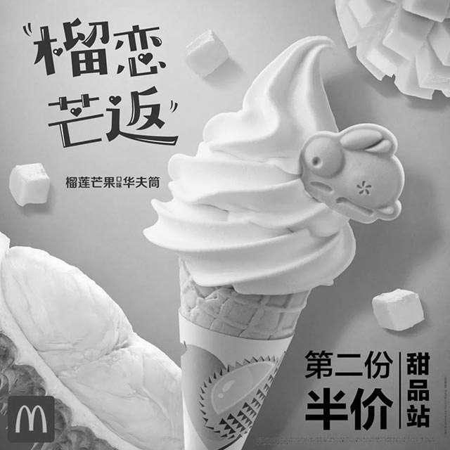 黑白麦当劳优惠券:麦当劳全新的【榴莲芒果口味】冰淇淋 第二份半价 还能寄存