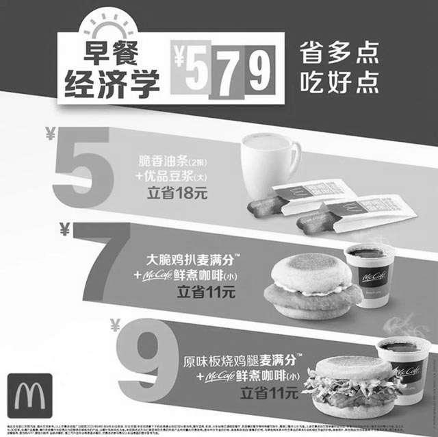 黑白麦当劳优惠券:麦当劳5元起早餐经济学,两根脆香油条+优品豆浆 5元