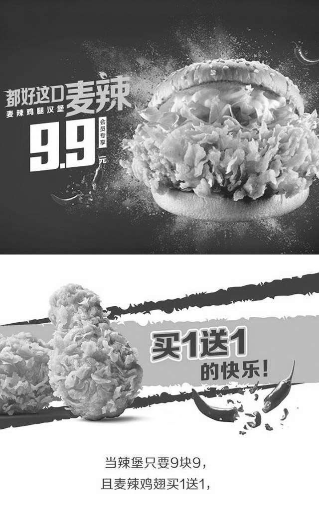 黑白麦当劳优惠券:庆开学!麦当劳辣堡9.9元一个月,辣翅买一送一