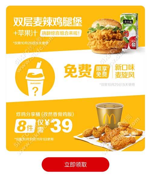 麦当劳10月支付宝券 免费麦旋风 39元半价炸鸡桶 有效期至:2020年11月1日 www.5ikfc.com