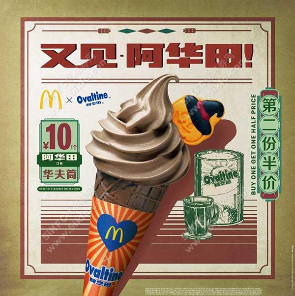 麦当劳阿华田口味华夫筒甜品站第二份半价,原价10元/个 有效期至:2020年11月30日 www.5ikfc.com