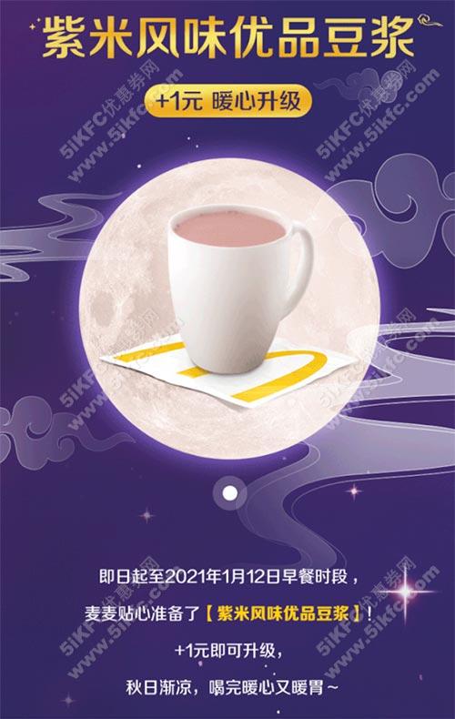 麦当劳早餐+1元升级紫米风味优品豆浆,有效期自2020年10月01日到2021年01月12日