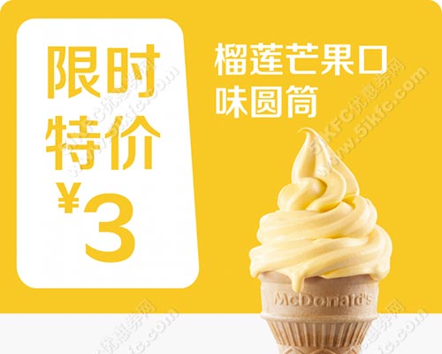 麦当劳国庆假期专享3元甜筒,华夫筒买1送1 有效期至:2020年10月8日 www.5ikfc.com