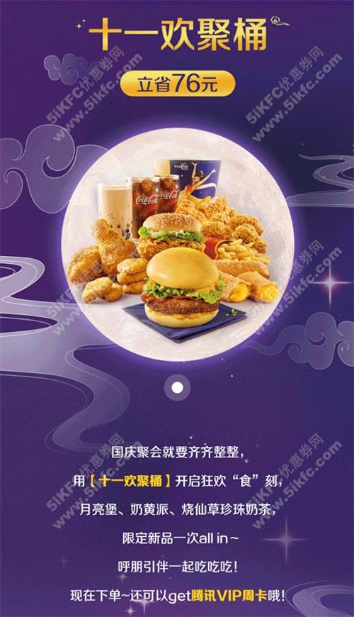 麦当劳2020十一欢聚桶狂省76元,月亮堡陪你过假期 有效期至:2020年10月8日 www.5ikfc.com