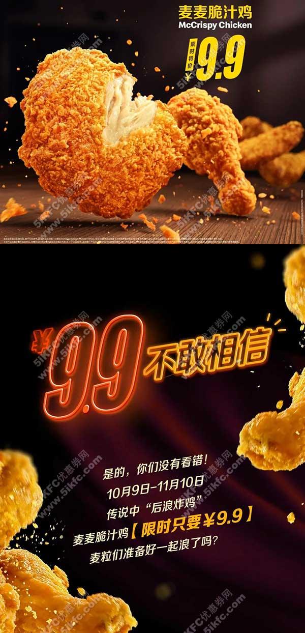 麦当劳炸鸡麦麦脆汁鸡限时9.9元特惠 有效期至:2020年11月10日 www.5ikfc.com