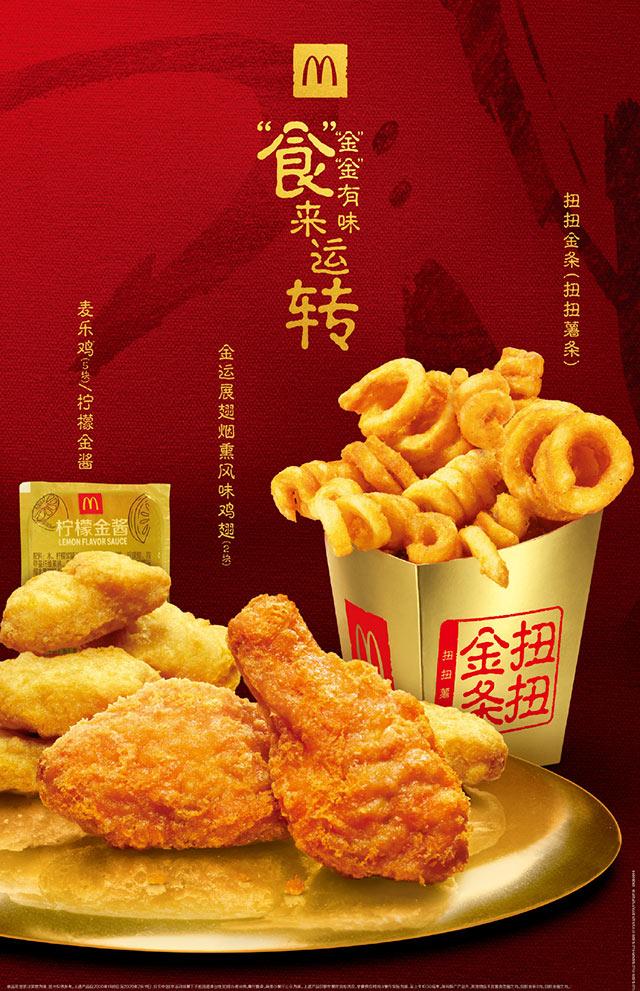 麦当劳扭扭金条(扭扭薯条)限时回归,还有金运展翅烟熏风味鸡翅 有效期至:2020年2月11日 www.5ikfc.com