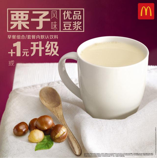 麦当劳早餐组合/套餐内饮料+1元栗子风味豆浆 有效期至:2020年2月11日 www.5ikfc.com
