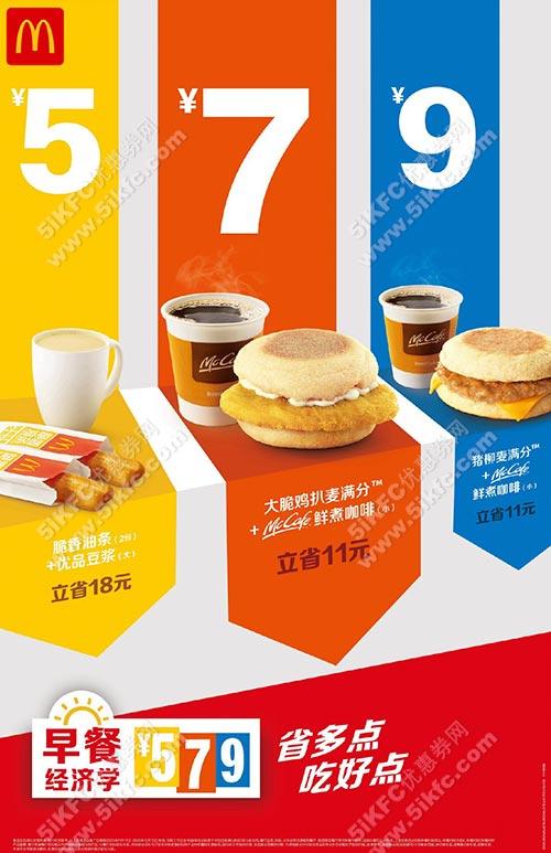 麦当劳早餐5元/7元/9元套餐,早餐经济学省多点吃好点,有效期自2020年11月11日到2020年12月15日