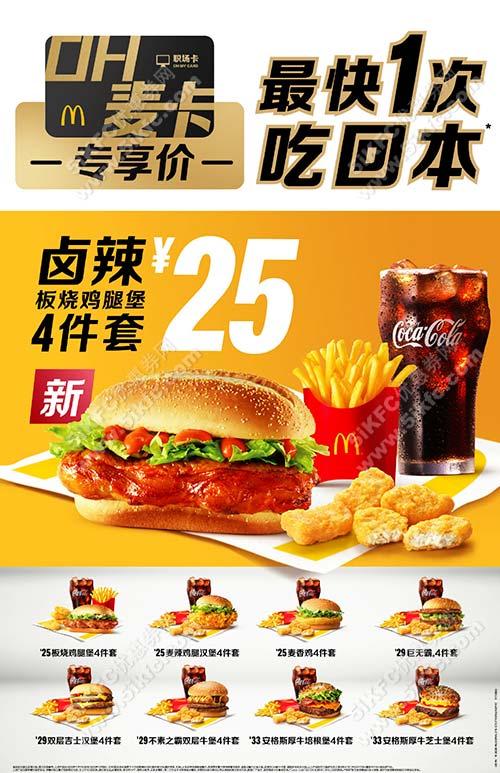 优惠券图片:麦当劳OH麦卡优惠,卤辣板烧鸡腿堡4件套优惠价25元 有效期2020年11月11日-2020年12月8日