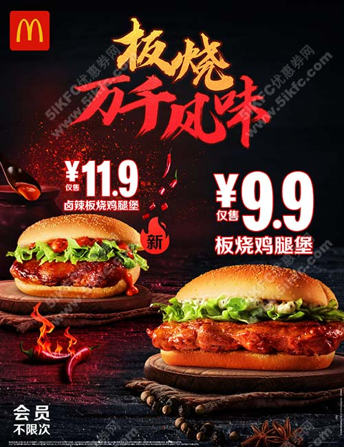 麦当劳板烧鸡腿堡限时9块9,卤辣板烧鸡腿堡11块9,有效期自2020年11月11日到2020年12月08日