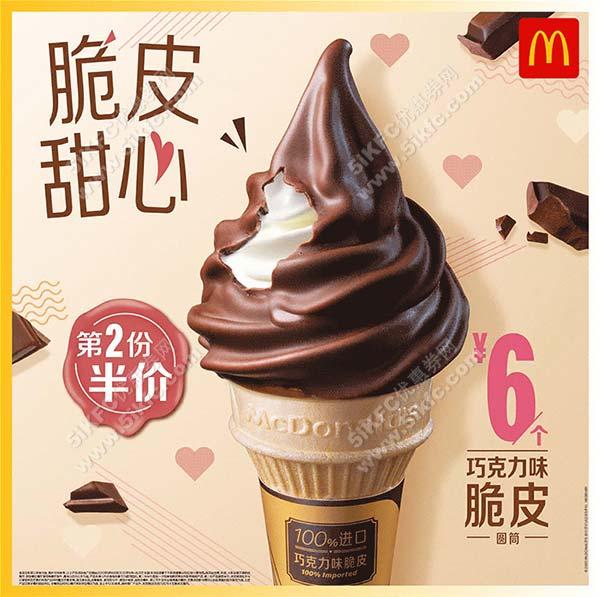 麦当劳巧克力味脆皮圆筒6元/个,第2份半价优惠,有效期自2020年11月11日到2020年12月08日