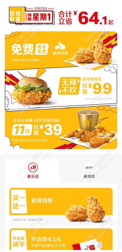 麦当劳优惠券:麦当劳周优惠券领取,免费麦辣鸡翅 39元炸鸡桶 有效期2020年5月12日-2020年12月31日 使用范围:麦当劳餐厅