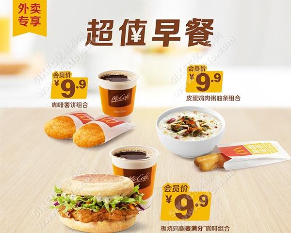 麦当劳外送麦乐送超值早餐组合只要9.9元,有效期自2020年11月16日到2020年12月08日
