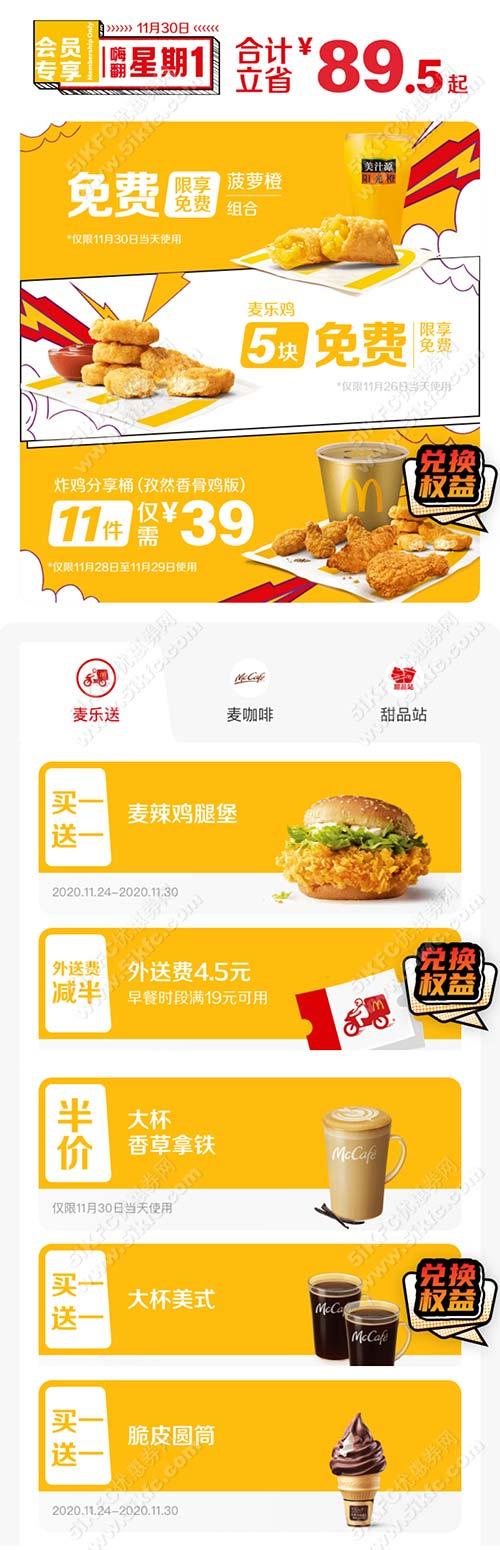 麦当劳周优惠券领取,免费菠萝橙组合、39元炸鸡分享桶,有效期自2020年05月12日到2020年12月31日