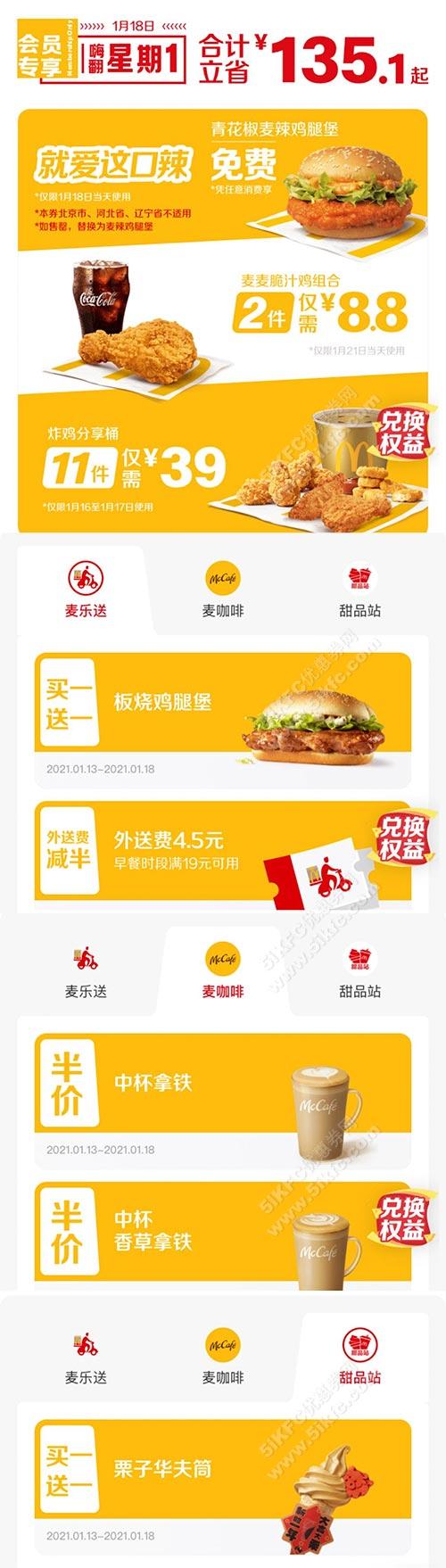 麦当劳周优惠券领取,炸鸡分享桶11件39元  外送鸡翅买一送一 有效期至:2022年12月31日 www.5ikfc.com