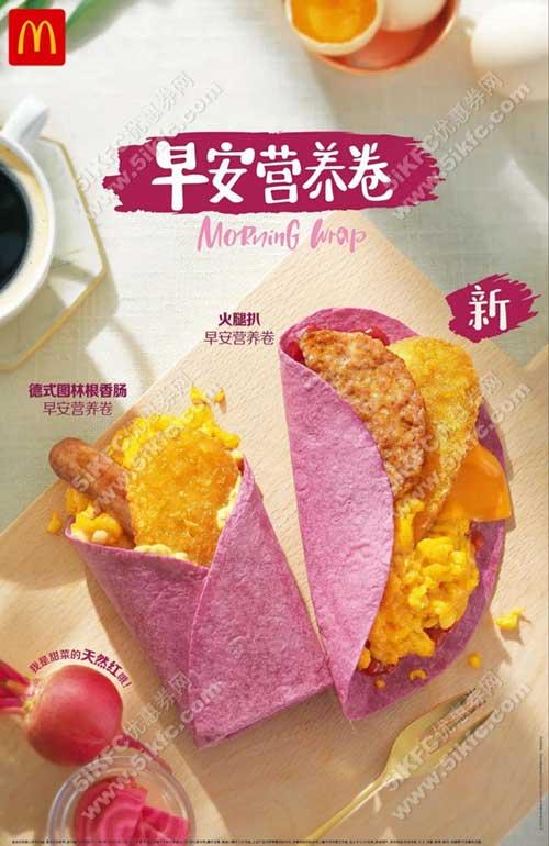 麦当劳超值早餐早安营养卷+咖啡组合限时10元优惠 有效期至:2020年11月11日 www.5ikfc.com