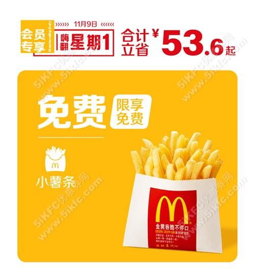 优惠券图片:麦当劳免费小薯条,11.9会员日限享优惠 有效期2020年11月9日-2020年11月9日