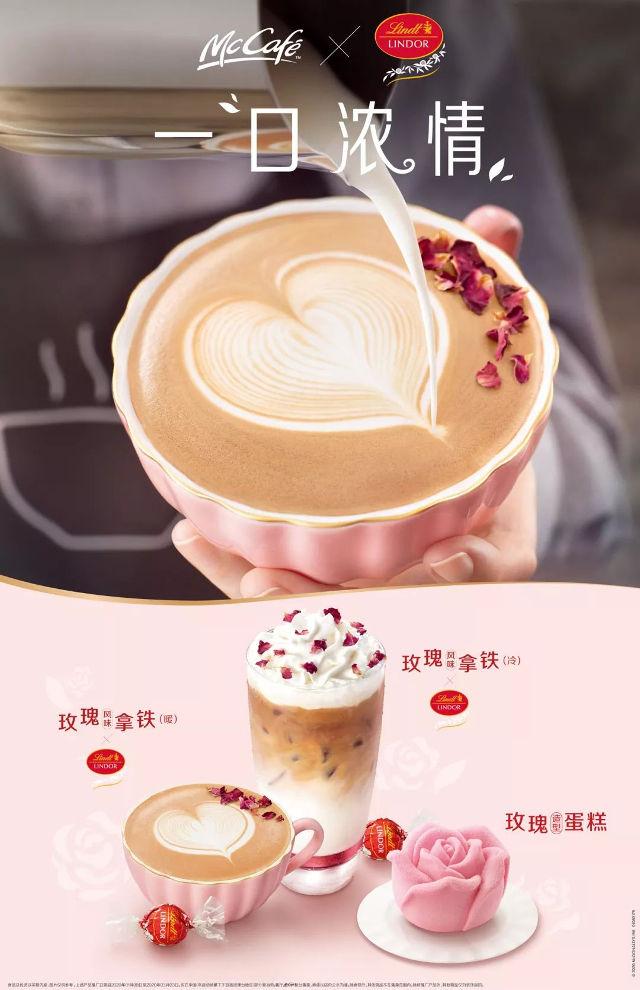 优惠券图片:麦当劳麦咖啡玫瑰风味拿铁免费得LINDOR瑞士莲软心牛奶巧克力 有效期2020年01月8日-2020年03月3日