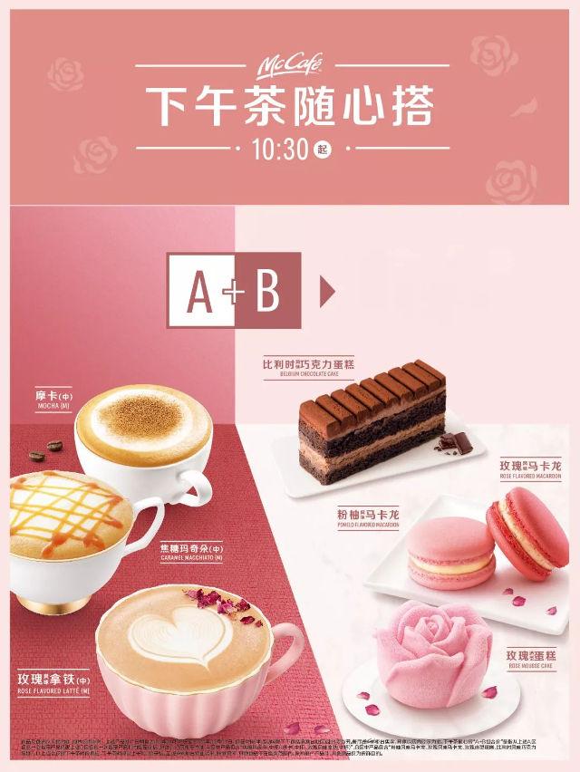 """麦当劳McCafe下午茶随心搭,""""A+B""""享优惠价 有效期至:2020年3月3日 el-app.com"""