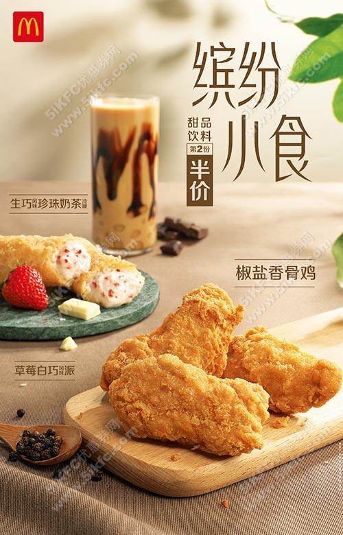 麦当劳炸鸡奶茶草莓派第二份半价优惠 有效期至:2021年1月12日 www.5ikfc.com