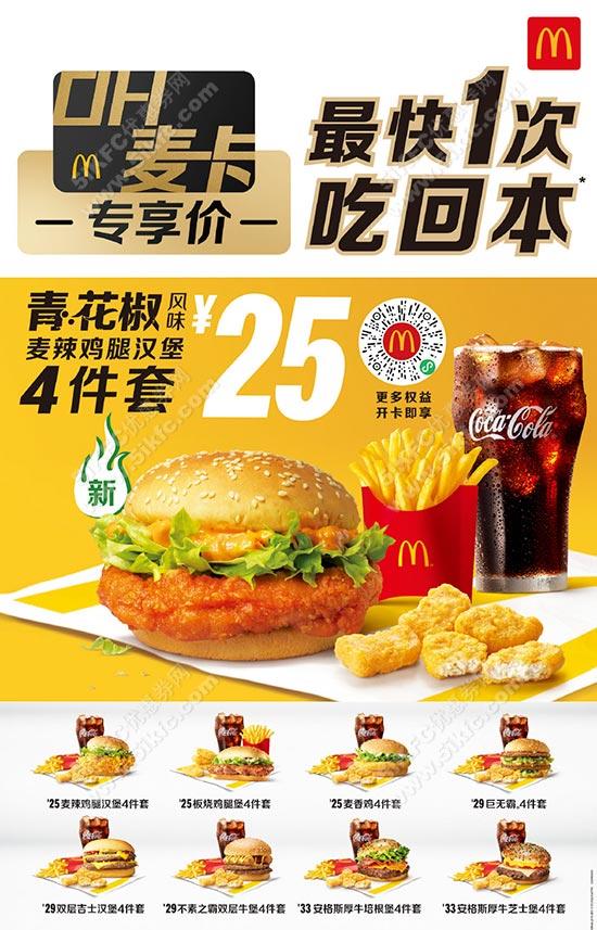 麦当劳OH麦卡,9款4件套,款款只要25元起 有效期至:2021年1月12日 www.5ikfc.com