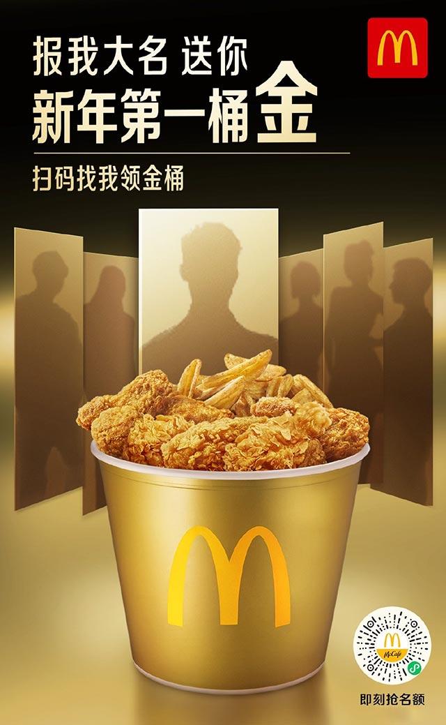 """麦当劳2021第一桶金,名字带""""金""""送金桶买1送1券 有效期至:2021年1月17日 www.5ikfc.com"""