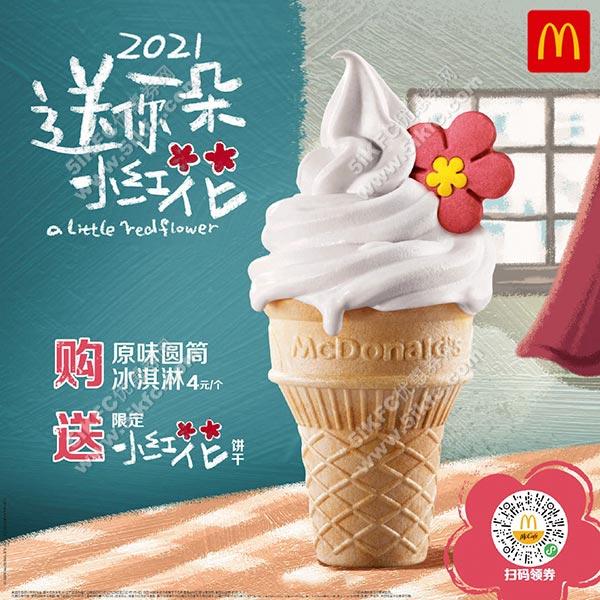 优惠券图片:麦当劳原味圆筒冰淇淋送限定小红花饼干 有效期2020年12月30日-2021年01月4日