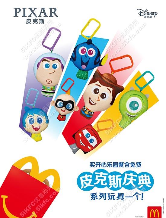 优惠券图片:麦当劳儿童餐含免费皮克斯庆典玩具一个 有效期2020年12月2日-2021年01月12日