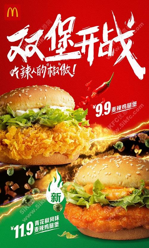 优惠券图片:麦当劳9.9元限时麦辣鸡腿堡,还有11.9元青花椒风味麦辣鸡腿堡 有效期2020年12月2日-2021年01月12日