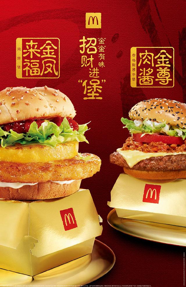 麦当劳2020春节新品汉堡,金尊肉酱安格斯厚牛堡/金凤来福鸡排堡 有效期至:2020年2月11日 www.5ikfc.com