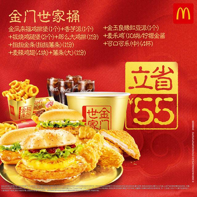 优惠券图片:麦当劳金门世家桶 立省55元 有效期2020年01月8日-2020年02月11日