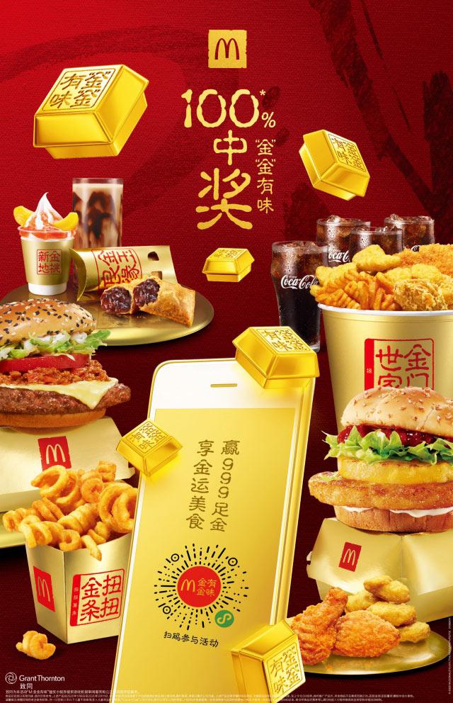 优惠券图片:麦当劳消费攒金币,集35个金币参与抽奖,豪赢999足金 有效期2020年01月8日-2020年02月11日