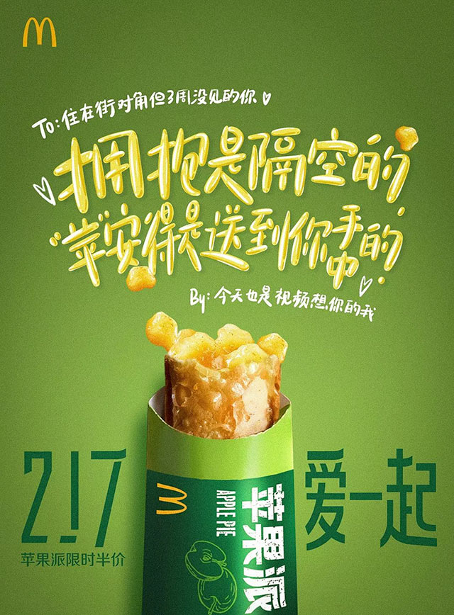 麦当劳217苹果派限时半价回归一天 有效期至:2020年2月17日 www.5ikfc.com