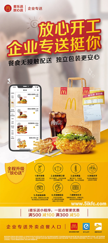 麦当劳企业专送放心开工,满500减100 满300减50,有效期自2020年02月19日到2020年03月31日