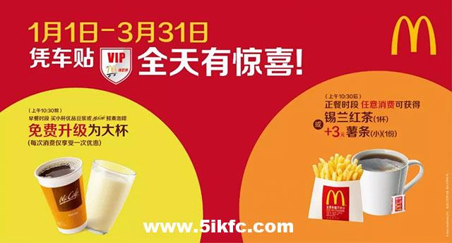 麦当劳得来速凭VIP车贴任意消费即赠锡兰红茶,有效期自2020年01月01日到2020年03月31日