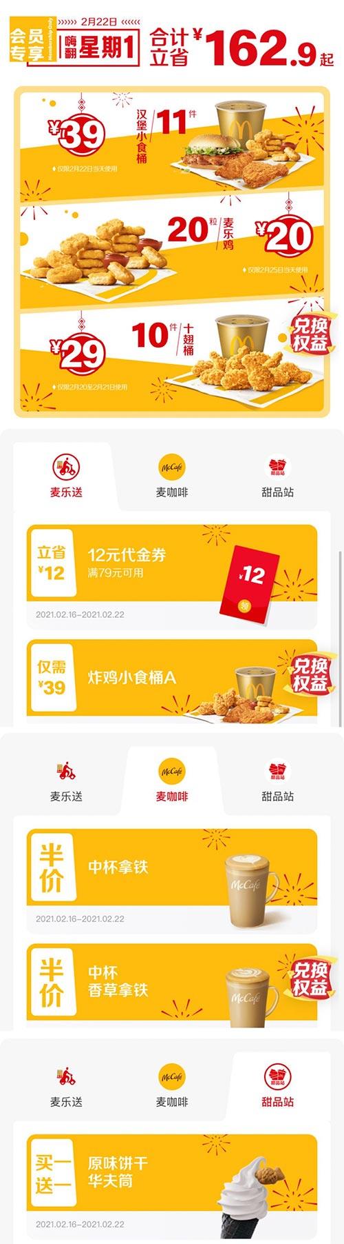 麦当劳优惠券:麦当劳周优惠券领取,29元十翅桶 39元小食桶 有效期2020年5月12日-2022年12月31日 使用范围:麦当劳餐厅