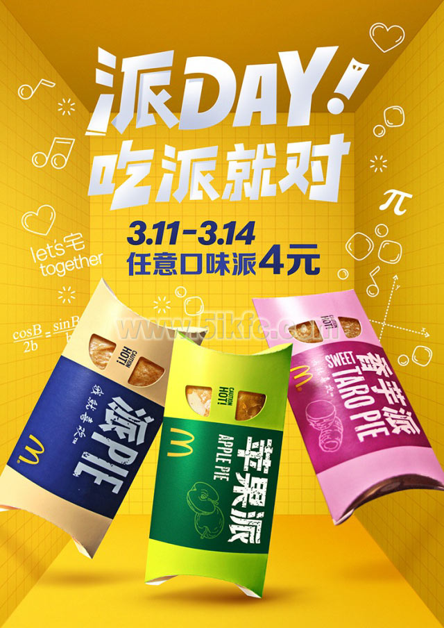 优惠券图片:2020麦当劳派Day 任意口味派只要4元 限时4天 有效期2020年03月11日-2020年03月14日