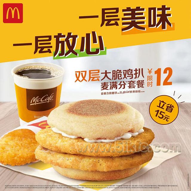 麦当劳早餐立省15元 双层大脆鸡扒麦满分三件套限时12元 有效期至:2020年4月28日 www.5ikfc.com